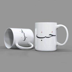 Love in Arabic Mug