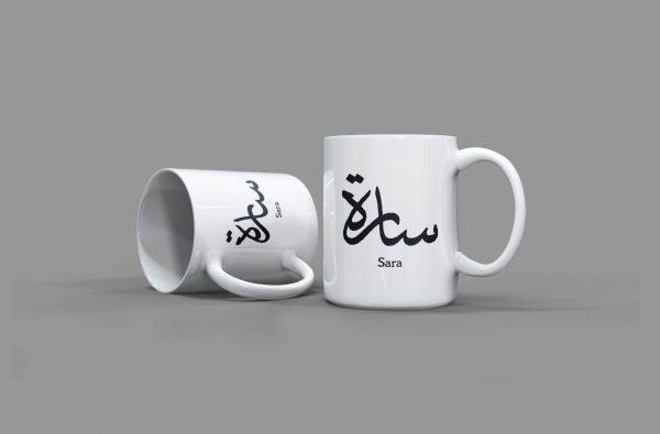Sara Arabic Mug
