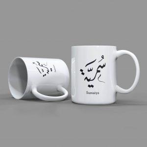 Sumaiya Arabic Mug